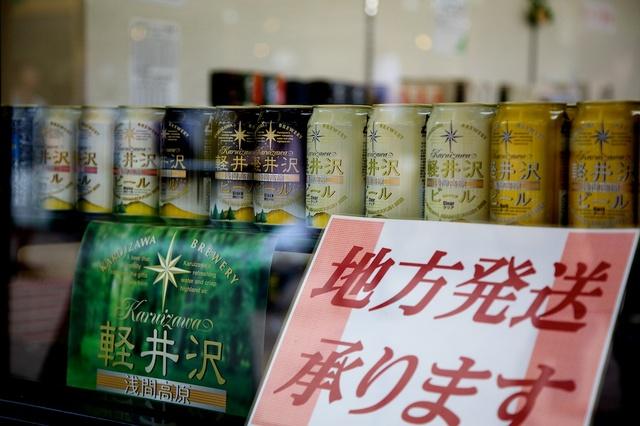 軽井沢の地ビール
