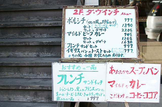 旧軽井沢ダ・ヴィンチ01