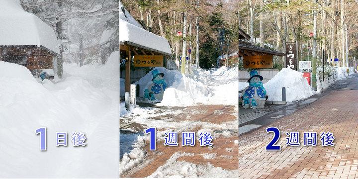 大雪ビフォーアフター.jpg