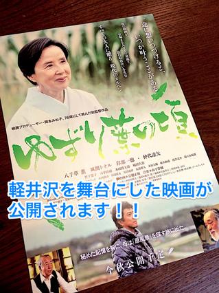 軽井沢を舞台にした映画「ゆずり葉の頃」