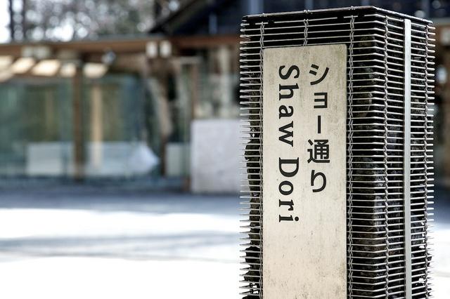 旧軽井沢の標識