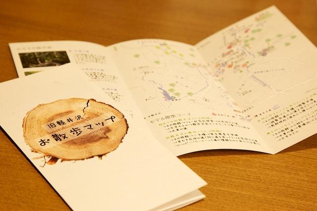 旧軽井沢お散歩マップ