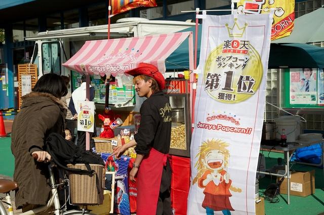 軽井沢ポップコーン