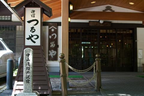 軽井沢宿から坂本宿まで中山道06