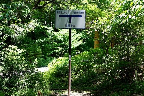 軽井沢宿から坂本宿まで中山道21