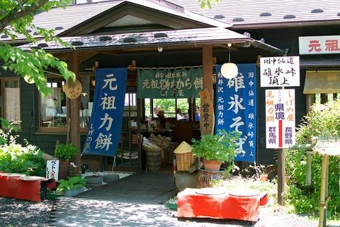 軽井沢宿から坂本宿まで中山道33