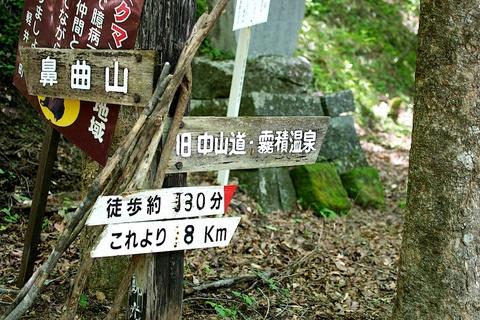 軽井沢宿から坂本宿まで中山道40