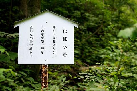軽井沢宿から坂本宿まで中山道49