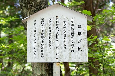 軽井沢宿から坂本宿まで中山道53