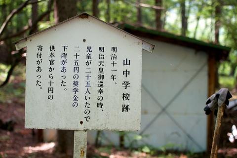 軽井沢宿から坂本宿まで中山道60