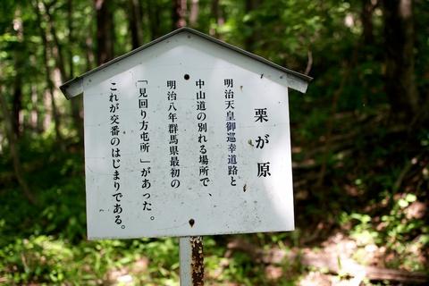 軽井沢宿から坂本宿まで中山道66