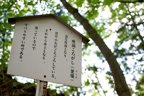 軽井沢宿から坂本宿まで中山道67