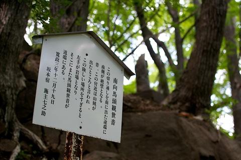 軽井沢宿から坂本宿まで中山道71
