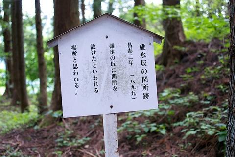 軽井沢宿から坂本宿まで中山道79