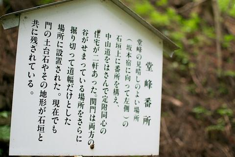 軽井沢宿から坂本宿まで中山道91