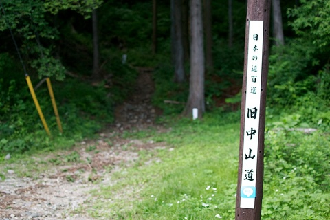 軽井沢宿から坂本宿まで中山道93