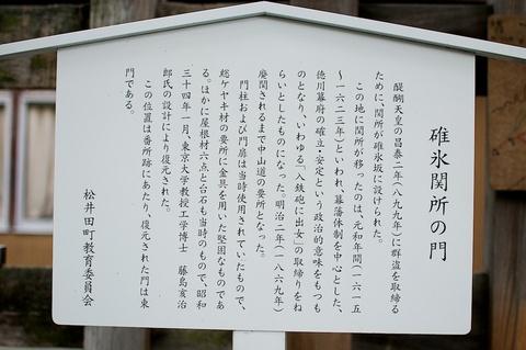 軽井沢宿から坂本宿まで中山道105