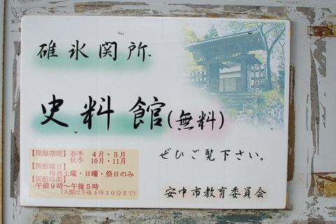 軽井沢宿から坂本宿まで中山道107
