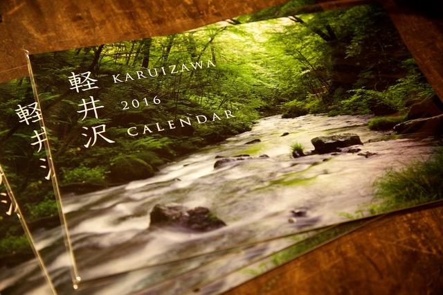 つるや旅館カレンダー2016