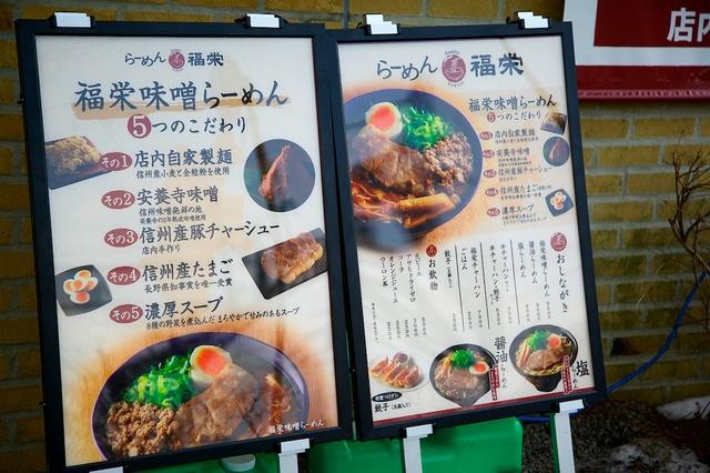 軽井沢アウトレット食事ラーメン福栄01