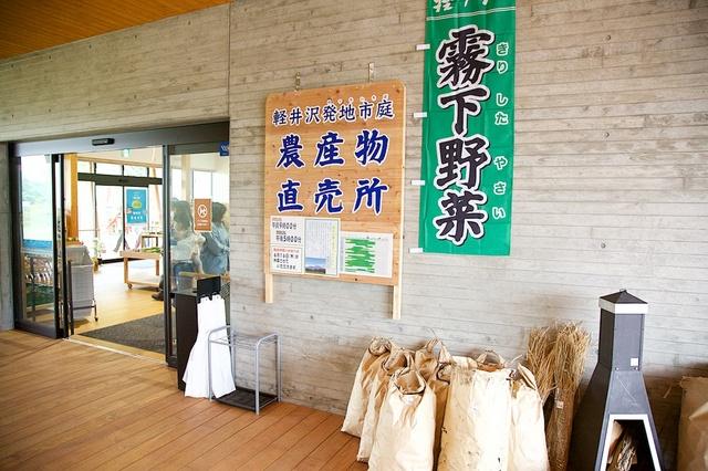 軽井沢発地市庭オープン02