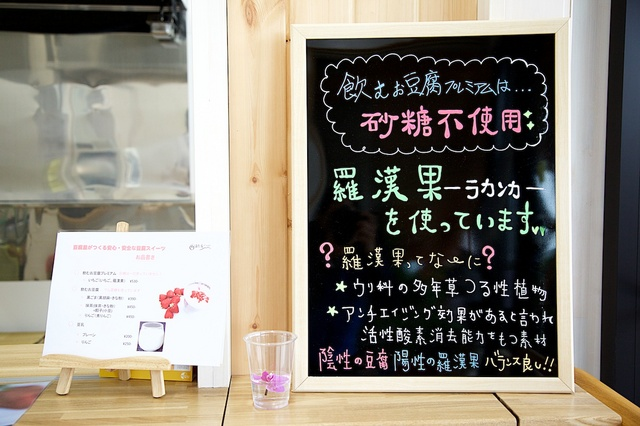軽井沢飲む豆腐02